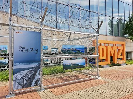 DMZ·접경지역 연결한 평화 안보 체험길, 4월 말부터 단계적 개방 안전에 만전 기할 것