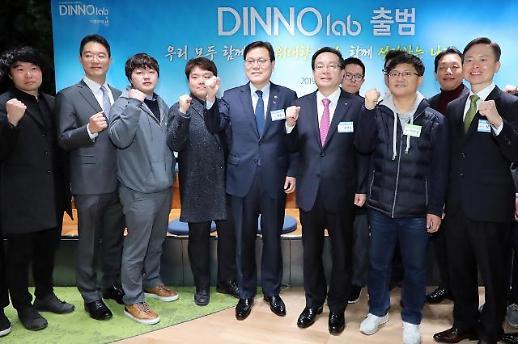 우리은행, 스타트업 협력 프로그램 디노랩 출범