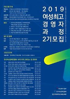 한국여성경제인협회, 「여성 최고경영자과정 (AMP) 2기」수강생 모집