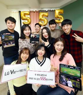 LG전자, V50 체험단 555명 모집…역대 최대 규모