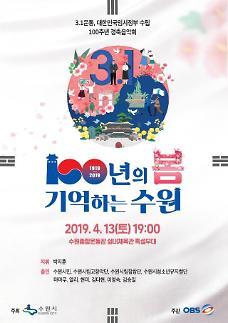 수원시, 3.1 운동·대한민국임시정부 수립 100주년 경축음악회 연다
