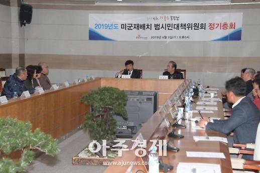 동두천시 미군재배치 범시민대책위원회 제6차 정기총회 개최