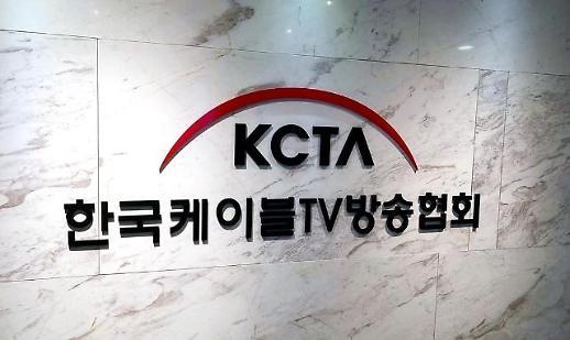 """케이블TV, """"지상파 요구한 아날로그 8VSB 재송신료, 철회"""" 촉구"""
