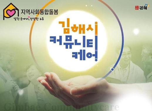 김해시, 복지부 노인 커뮤니티케어 선도사업 선정
