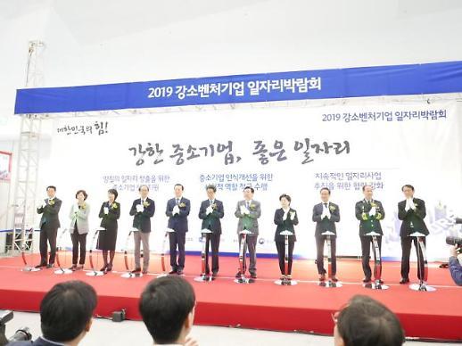 한국여성경제인협회 2019년 강소벤처기업 일자리박람회 주관기관 참가
