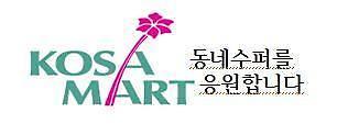 한국수퍼마켓협동조합연합회 신세계, 이마트24 출점제한 자율규약 준수하라
