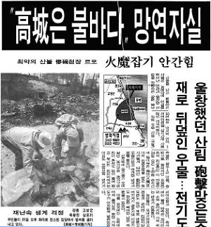 [WHY] 1996년 고성, 2000년 동해안, 2005년 낙산사...4월 강원도에 큰 화재가 많은 이유?