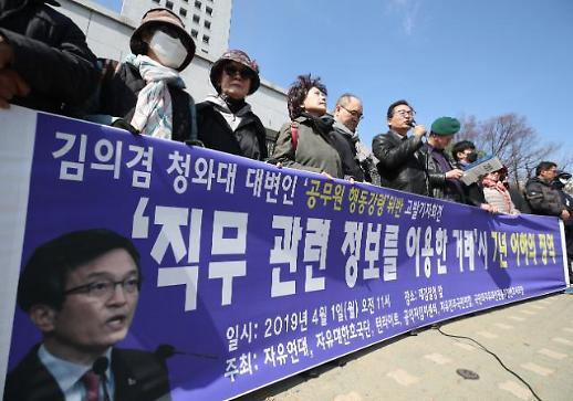 [이번주 은행권] 김의겸 특혜대출 의혹… 중앙지검 형사부 수사