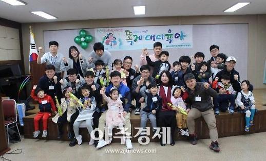 동두천시 양육친화 프로그램 똑·게·대디 육아 1기 창단식 개최