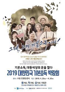 경기도, '2019 대한민국 기본소득 박람회' 참가자 확정