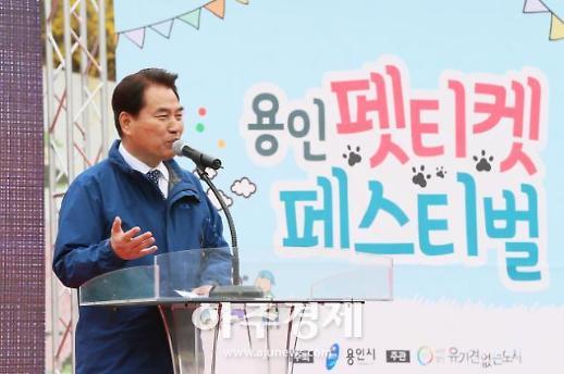 용인시, 펫티켓 페스티벌 개최...'2만여명 몰리며 성황