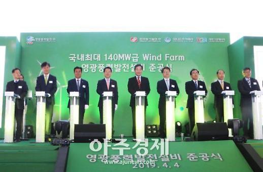 국내 최대 풍력발전단지 서해안 윈드팜 조성…7만2000가구에 전기공급