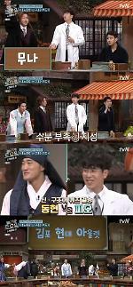 놀라운토요일 간식타임 신조어 지라시·수부지·김현아는 무슨 뜻?