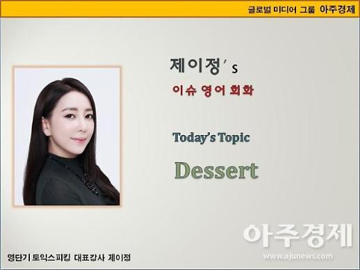 [제이정s 이슈영어 회화] Dessert(디저트)