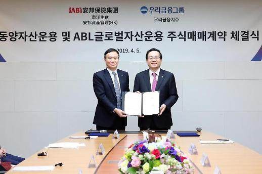 우리금융, 동양·ABL글로벌자산운용 인수…첫 M&A 성사