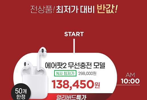애플 에어팟2 가장 싸게 사는 법 원더쇼핑, 에어팟2 반값 할인… 쿠폰 필수