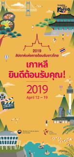 태국 최대 연휴 송끄란에 맞춰 '태국 환대주간' 열린다