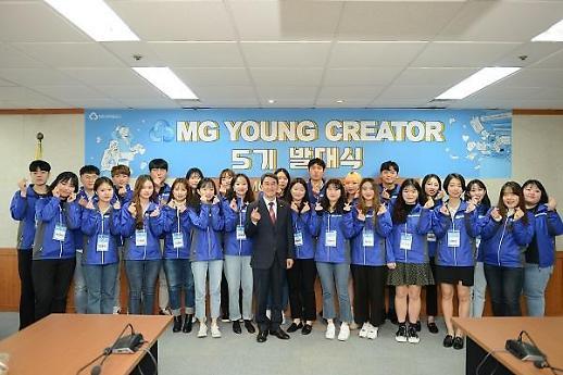 MG새마을금고, 대학생 기자단 5기 발대식 개최