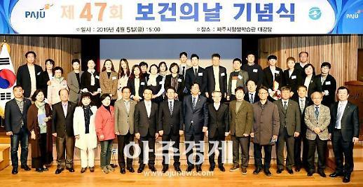 파주시 제47회 보건의 날 기념식 개최