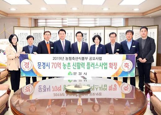 문경시 '70억 신활력 플러스 사업' 최종 선정
