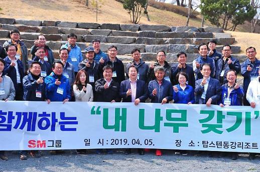 SM그룹 '1만 그루 나무 심기' 행사…전 계열사 화합의 장 마련