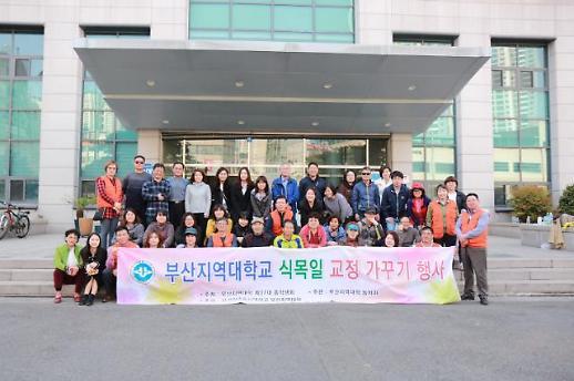 방송통신대 부산지역대학, 식목일 교정가꾸기로 쾌적한 학습 분위기 조성