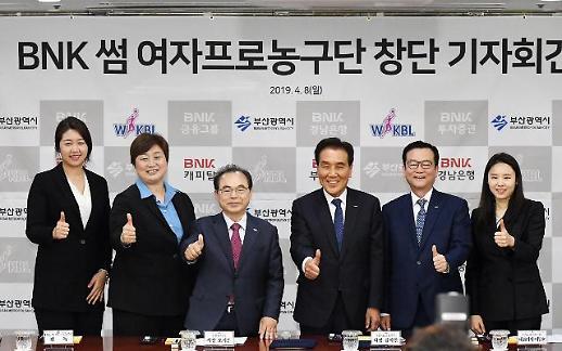 BNK캐피탈, 여자 프로농구단 '썸' 출범…감독은 유영주