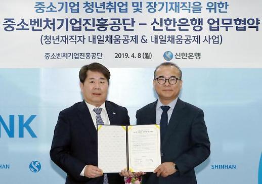 신한은행 '내일채움공제' 판매 개시