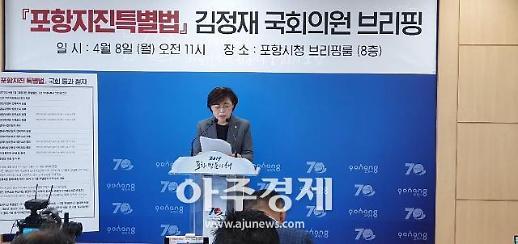 김정재 의원, '포항지진 특별법안' 대표발의 관련 기자회견 가져