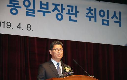 김연철 신임 통일부 장관 패배의식 매몰 안돼…실력있는 직원에 인센티브