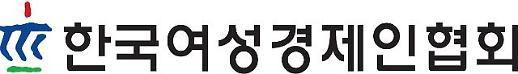 한국여성경제인협회 박영선 중기부 장관, 강력한 컨트롤타워 될 것 기대