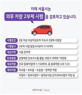 '미세먼지 심한날 차량2부제 검토 시민 여러분 어떻게 생각하세요?