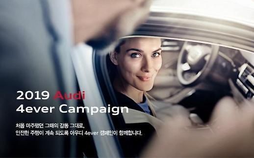 아우디코리아, 아우디 포에버(4ever) 캠페인 실시…차량 무상점검