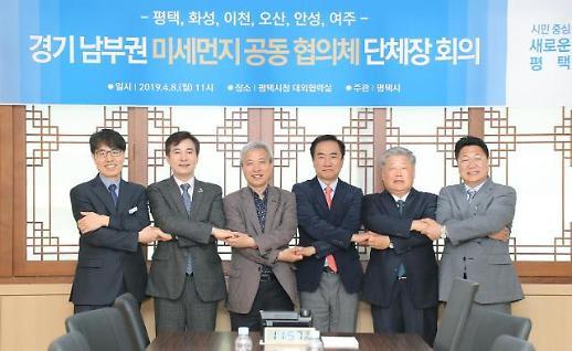 평택·오산·화성·안성 등 경기 남부권 6개 자치단체, 미세먼지 저감 공동 대응