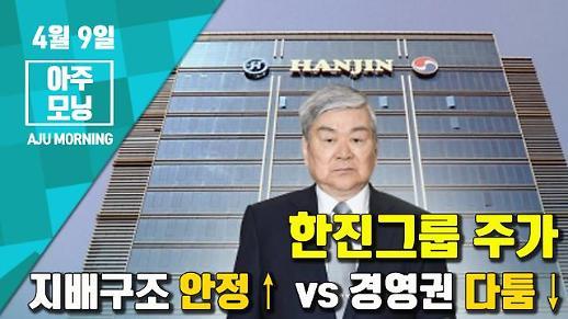 [영상] 한진그룹 주가, 지배구조 안정↑ vs 경영권 다툼↓ [아주모닝]