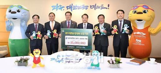 광주국제수영대회 입장권 구매 시민단체들도 나서