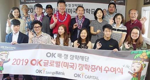 OK저축은행, 하와이 재외동포 학생에 장학금 지원
