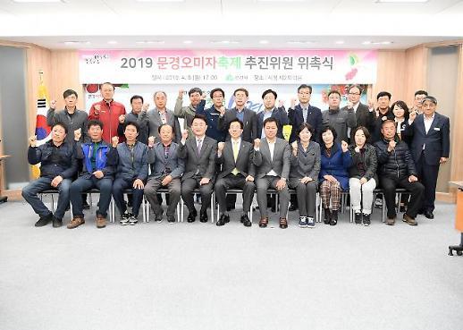 '2019 문경오미자축제' 개최일정 확정