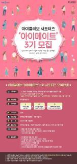 유진로봇, 아이클레보 서포터즈 3기 모집