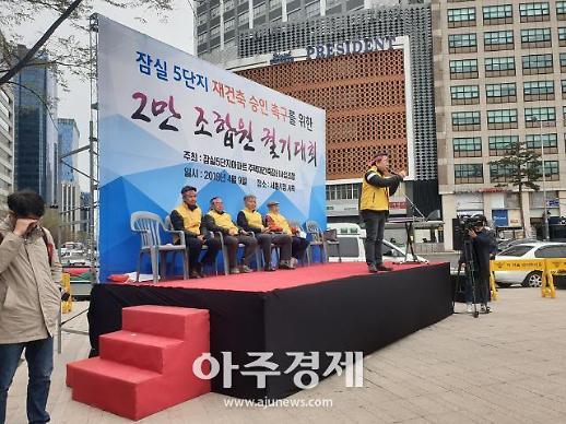 은마 이어 잠실5단지 재건축 허용 촉구...서울시 집값 뛸라 지켜보자