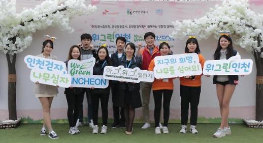 SK인천석유화학, 나무기부 캠페인 위.그린.인천 개최