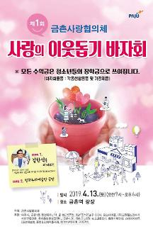 파주시 금촌1동,  금촌사랑협의체 사랑의 이웃돕기 바자회 개최