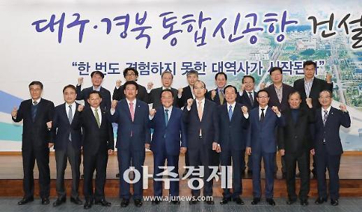 경북도, 대구경북 통합신공항 정책토론회 열어