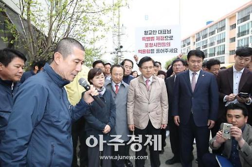 이강덕 포항시장, 흥해 지진현장 찾은 황교안 자유한국당 대표에 후속대책 요청