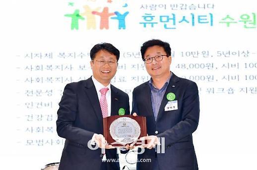 염태영 수원시장, 경기도사회복지사대회서 사회복지대상 수상
