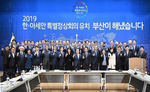 부산시, 2019 한-아세안 특별정상회의 준비상황보고회 개최