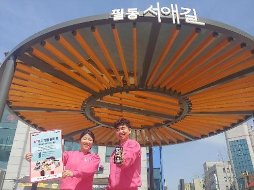 LG유플러스, 21일까지 서울 필동서 U+로드 운영