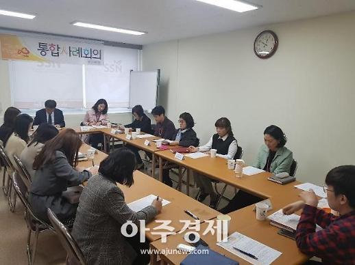 동두천시 무한돌봄센터 제4차 통합사례회의 개최