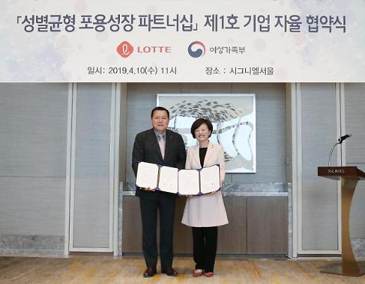 """롯데 """"2022년까지 여성 임원 60명·간부 2배로 늘린다"""""""