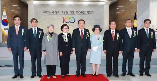 임시의정원 개원 100주년…문 의장 개헌으로 새 대장정을